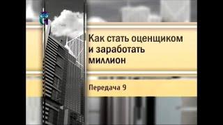 видео услуги по оценке недвижимости