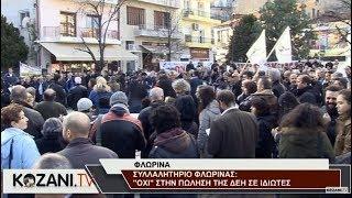 Συλλαλητήριο για τη ΔΕΗ στην Φλώρινα