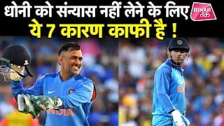 M S Dhoni को Cricket से Retirement की सलाह देने वालों को ये Video दिखा दो !