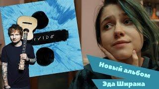 Новый альбом Эда Ширана: Шаг вперёд или назад? Полный разбор альбома песня-за-песней