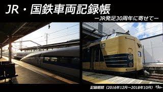 【JR・国鉄車両記録帳】ーJR発足30年に寄せてー  形式別車内の記録