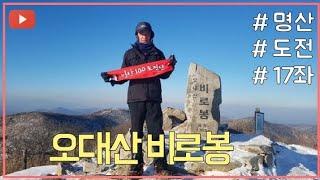 오대산 비로봉(강원 평창 /17)등산코스 안내(코스ㆍ거…