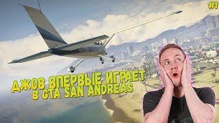 ДЖОВ ВПЕРВЫЕ ИГРАЕТ В GTA SAN ANDREAS | ПЕРВОЕ ВПЕЧАТЛЕНИЕ ДЖОВА