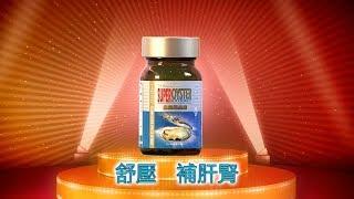 【雪肌蘭魚宝蠔皇素】完美營養組合 舒壓補肝腎