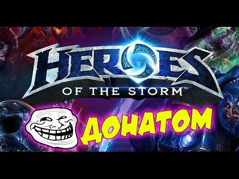 Heroes of the Storm - ЗРИТЕЛИ...