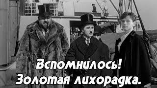 Вспомнилось! Золотая лихорадка 1925 года.