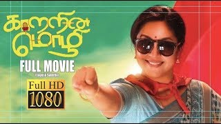 Kaatrin Mozhi Tamil Full HD Movie without Censor Cut with English Subtitles | Jyotika, Radha Mohan