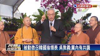 吳敦義:韓國瑜領表成共識 朱、王不以為然-民視新聞