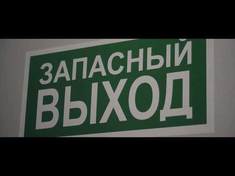 Видеоролик по эвакуации из кинотеатра «Люксор» (зал 2)