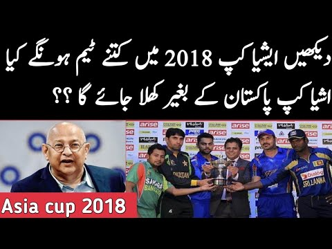 Asia Cup 2018 will be Held in India in || Asia cricket council will be start from september 2018