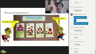 Запись вебинара Сюжетно дидактические игры математического содержания
