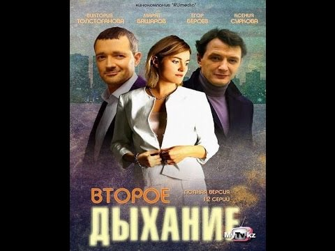 Фильм Второе дыхание. 1, 2, 3, 4 серия (2017) Мелодрама