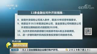 [国际财经报道]热点扫描 金融业对外开放再提速 11条举措大力度扩围| CCTV财经