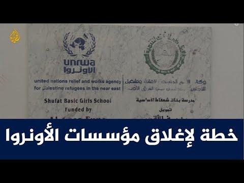 بلدية القدس تتبنى خطة لإغلاق المؤسسات التي تديرها الأونروا