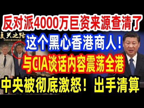 反对派4000万巨资来源查清了!这个黑心香港商人!与美国CIA谈话内容震荡全港!中央彻底被激怒!出手清算!