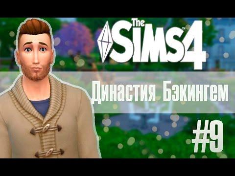 The Sims 4 ♡♡Династия Бэкингем ♡♡ Эван бабник, или приключения блудного Эвана♡♡#9