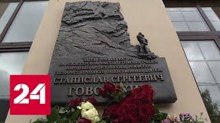 На здании ВГИК установили памятную доску Станиславу Говорухину - Россия 24