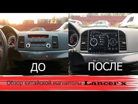 Mitsubishi Lancer X Обзор Китайской магнитолы 2-Din 10.1 дюйма 9.0 Android PX5 для лансера 10
