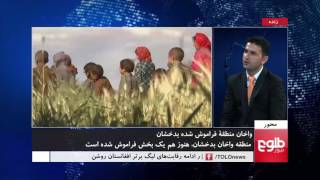 MEHWAR: Lack Of Attention To Wakhan Park Discussed