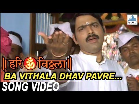 Ba Vitthala Dhav Pav Re - Hari Om Vithala | Vitthal Songs Marathi | Suresh Wadkar, Makarand Anaspure