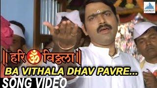 Ba Vitthala Dhav Pavre- Official Song | Hari Om Vithala - Marathi Movie | Makarand Anaspure