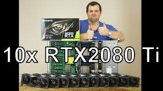 GPU server 10x RTX2080 Ti - NEW WORLD RECORD GPUPi (en sub)