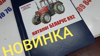 Каталог НОВЕ ВИДАННЯ МТЗ 892.MTZOK.COM.UA