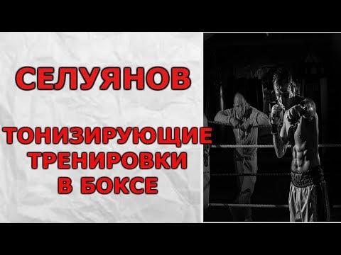 Селуянов.Тонизирующие тренировки в БОКСЕ.