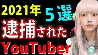 """【2021年逮捕されたYouTuber5選】成人式に""""乱入""""youtuberの男 ミッツ ミッツチャンネル"""