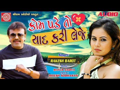 Kom Pade To Yaad Kari Leje ||Rakesh Barot ||New Gujarati Song 2018
