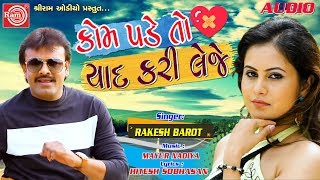 Kom Pade To Yaad Kari Leje ||Rakesh Barot ||New Gujarati Song 2018