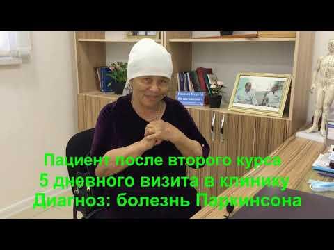 15.Болезнь Паркинсона. Лечение методом RANC в Казахстане. Отзыв пациента после лечения.