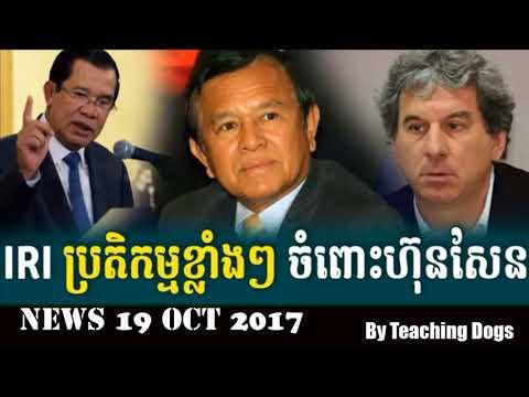 Khmer Hot News: RFA Radio Free Asia Khmer Night Thursday 10/19/2017
