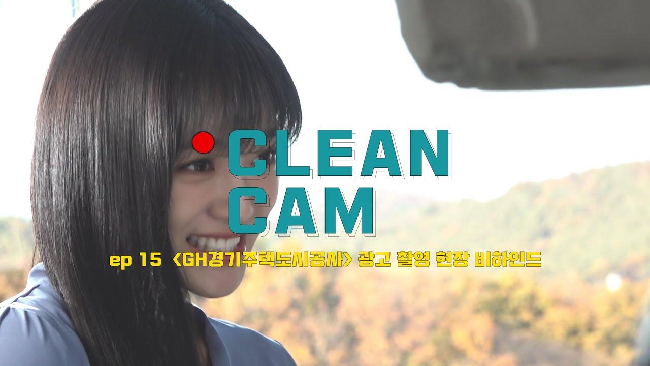 [CLEAN CAM] ep.15  세정 'GH경기주택도시공사' 광고 촬영 현장 비하인드