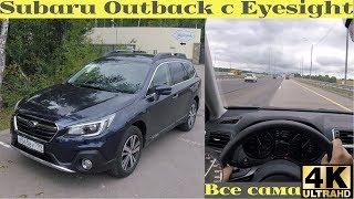 Subaru Outback на трассе