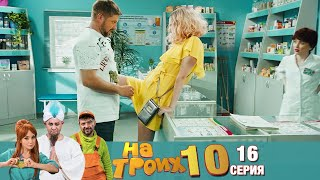 ▶️ На Троих 10 сезон 16 серия🔥 Скетчком от Дизель Студио | Угар и Приколы 2021