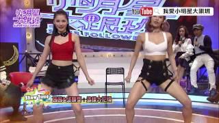 【夯表演】茵茵&邱慧雯/這樣太犯規