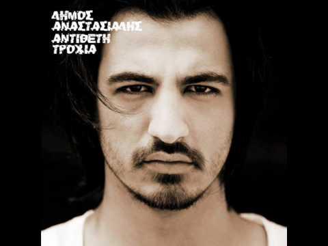 Anastasiadis _-_ An M' Agapas