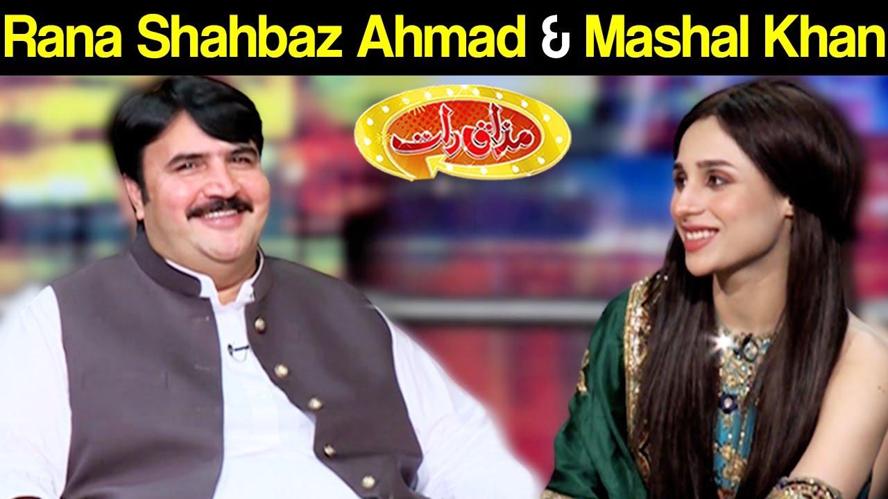 Download Rana Shahbaz Ahmad & Mashal Khan | Mazaaq Raat 4 August 2020 | مذاق رات | Dunya News | MR1
