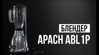 соковыжималка Apach ACS2 ECO ремонт