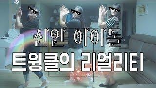 [센친행] 신인 아이돌 트윙클, 리얼리티 러브하우스로 데뷔하다!│여고생 브이로그