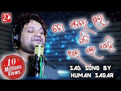 To Manare Thila Jadi Au Lo Kehi | Official Studio Version | Human Sagar | Odia Sad Song | OdiaNews24