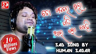 To Manare Thila Jadi Au Lo Kehi | Official Studio Version | Human Sagar | Odia Sad Song | OdiaNews24