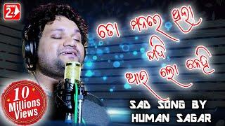 To Manare Thila Jadi Au Lo Kehi Official Studio Version Human Sagar Odia Sad Song OdiaNews24