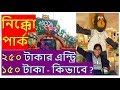 Nicco park 🎯| Best amusement Park and weekend destination in Kolkata West Bengal