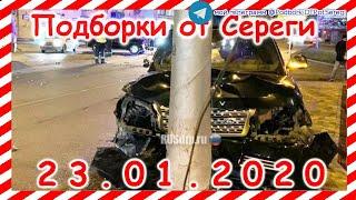 ДТП Подборка на видеорегистратор за 23 01 2020 Январь 2020