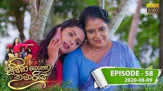 Sihina Genena Kumariye | Episode 58 | 2020 08 09 Thumbnail
