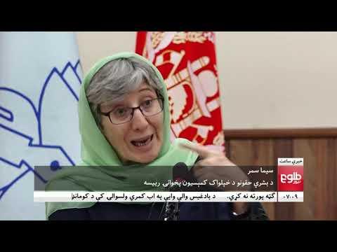 LEMAR NEWS 18 July 2019 / ۱۳۹۸ د لمر خبرونه د چنګاښ ۲۷ نیته