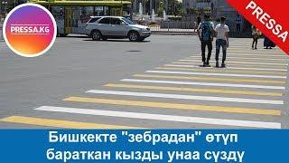Бишкекте өтүп бараткан кызды унаа сүздү