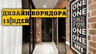 видео дизайн прихожей в панельном доме
